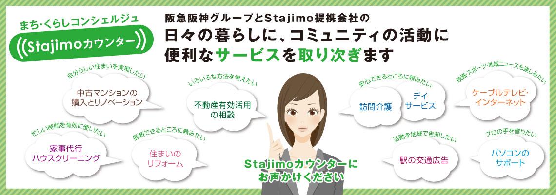 Stajimoカウンター