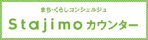 Stajimoカウンター まち・くらしコンシェルジュ