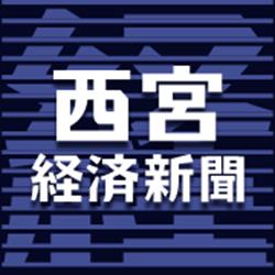 nishinomiya250px