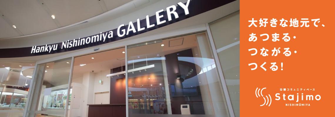 沿線コミュニティベースStajimoNISHINOMIYA 阪急西宮ギャラリー