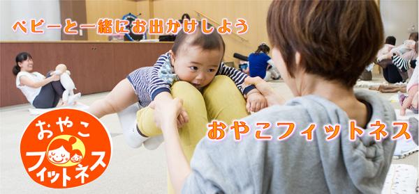 150624oyako-fitness-1