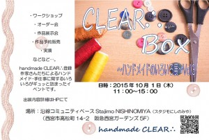 151001clear-1_s