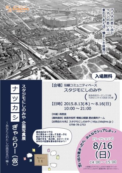 150813-16natsukashi